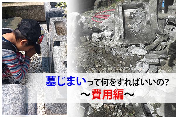 160716勝田「墓じまいって何をすればいいの?~費用編~」