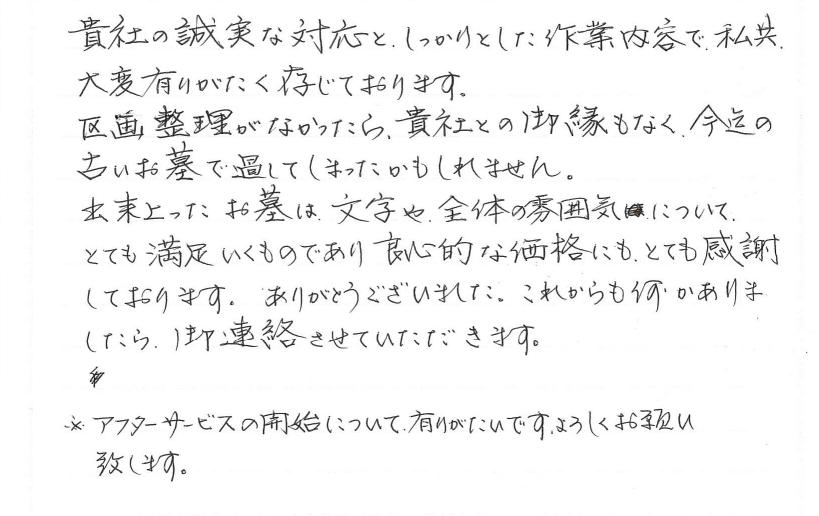 20160314山田正秋様お客様の声 (1)