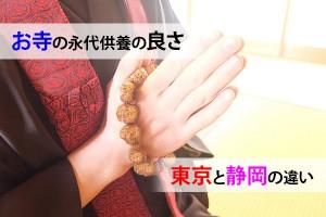 お寺の永代供養の良さ|東京と静岡の違い