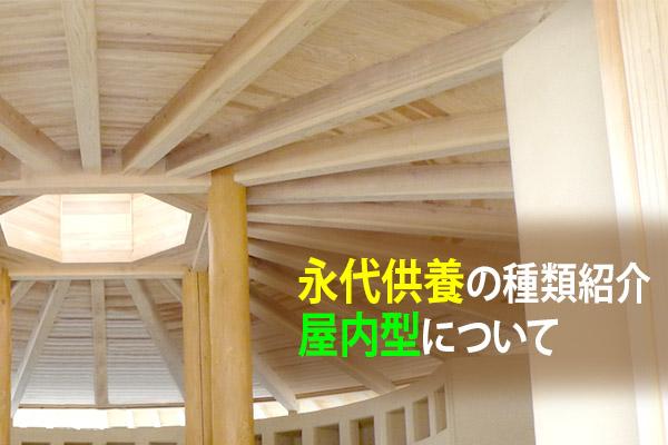 永代供養の種類紹介:屋内型について