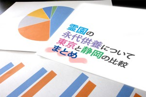 霊園の永代供養について 東京と静岡の比較|まとめ