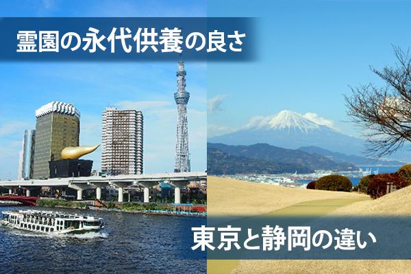 霊園の永代供養の良さ|東京と静岡の違い