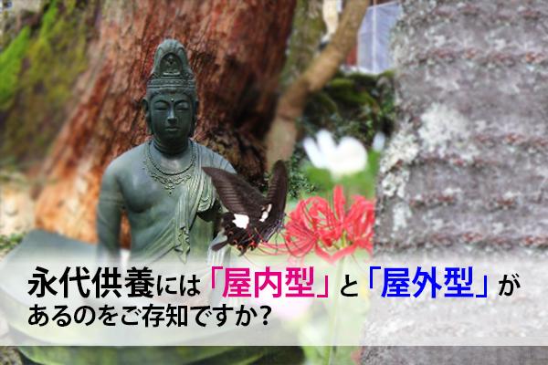 160811大澤「永代供養には「屋内型」と「屋外型」があるのをご存知ですか?」