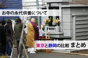 お寺の永代供養について 東京と静岡の比較|まとめ