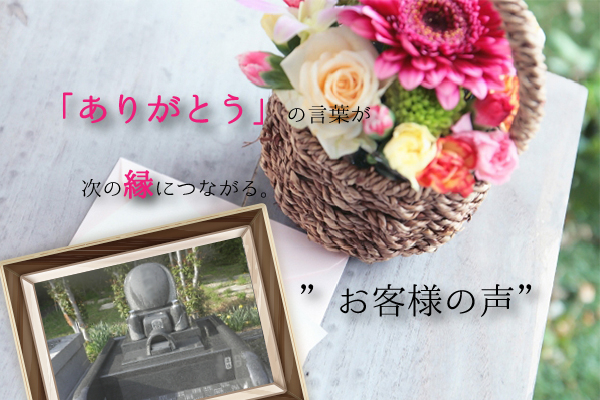 私のわがままを全て聞いていただき満足するお墓を建てることができました|静岡県 墓石