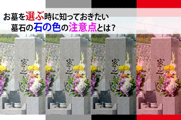 お墓を選ぶ時に知っておきたい!墓石の石の色の注意点とは?