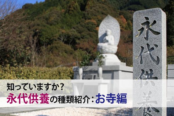 160804大澤「知っていますか?永代供養の種類紹介:お寺編」