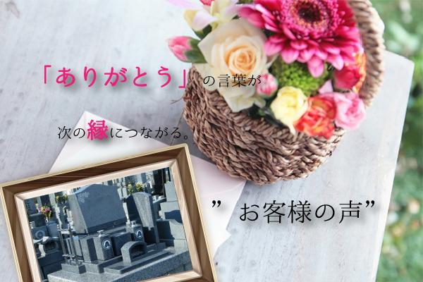 墓石の文字やお墓全体の雰囲気、良心的な価格にとても満足しています|静岡県 改葬