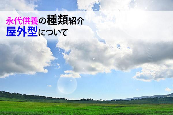 160818大澤「永代供養の種類紹介:屋外型について」