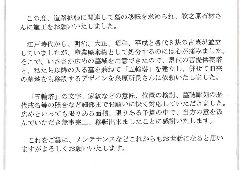 20160318池谷宏美様 高新田 高新田共同墓地 担当:泉原