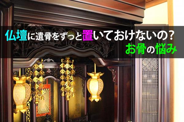 160920福島「仏壇に遺骨をずっと置いておけないの?|お骨の悩み」