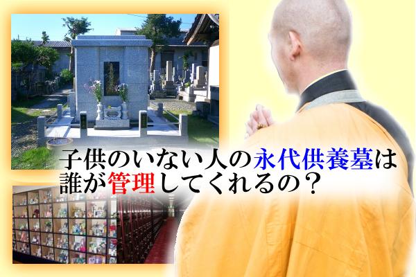 子供のいない人の永代供養墓は誰が管理してくれるの?