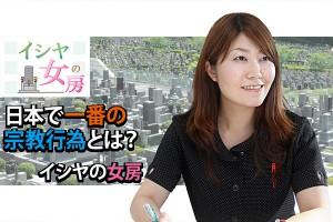 日本で一番の宗教行為とは?|イシヤの女房