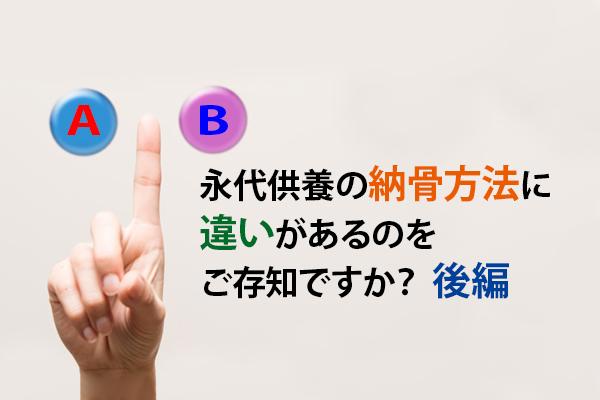 160915大澤「永代供養の納骨方法に違いがあるのをご存知ですか?:後編」