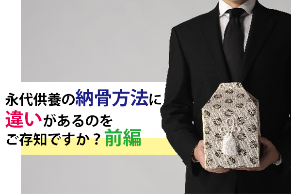 160908大澤「永代供養の納骨方法に違いがあるのをご存知ですか?:前編」