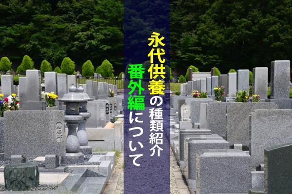 160901大澤「永代供養の種類紹介:番外編」
