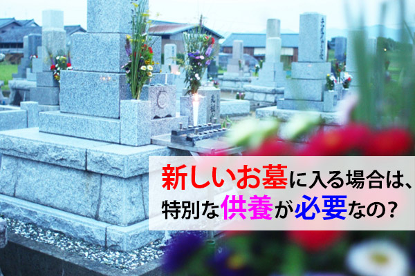 新しいお墓に入る場合は、特別な供養が必要なの?