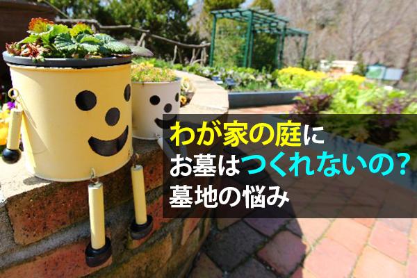 160913福島「わが家の庭にお墓はつくれないの?|墓地の悩み」
