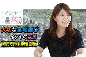 「大切な墓地選び」静岡市営霊園利用者募集開始