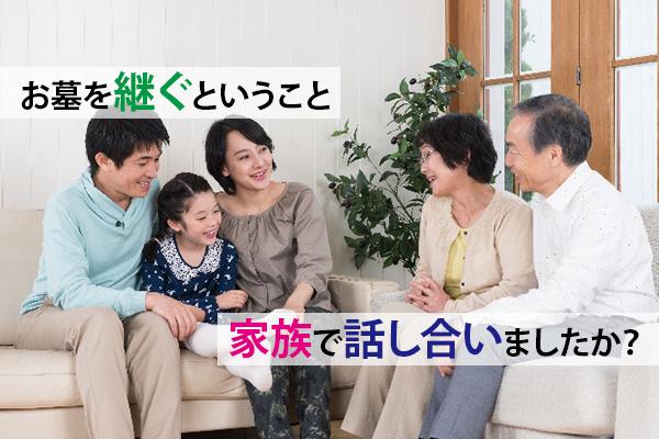 161005藤田「お墓を継ぐということ。家族で話し合いましたか?」