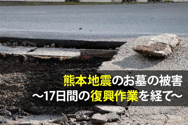 161020大澤「熊本地震のお墓の被害~17日間の復興作業を経て~」