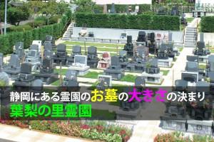 静岡にある霊園のお墓の大きさの決まり|葉梨の里霊園