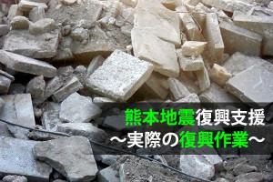熊本地震復興支援~実際の復興作業~