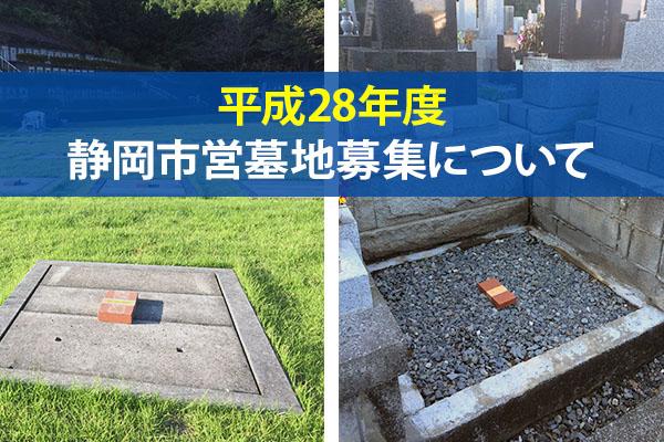 平成28年度静岡市営墓地募集について
