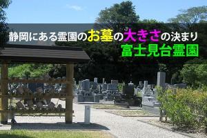 静岡にある霊園のお墓の大きさの決まり|富士見台霊園