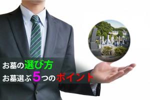 お墓の選び方|お墓選ぶ5つのポイント