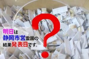 明日は静岡市営霊園の結果発表日です。
