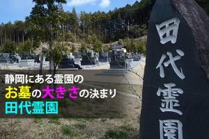 静岡にある霊園のお墓の大きさの決まり|田代霊園