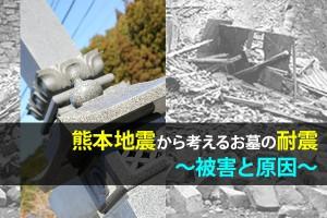 熊本地震から考えるお墓の耐震~被害と原因~