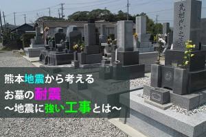 熊本地震から考えるお墓の耐震~地震に強い工事とは~