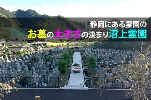 静岡にある霊園のお墓の大きさの決まり|沼上霊園