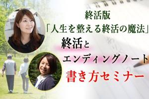 終活版「人生を整える 終活の魔法」~終活とエンディングノート書き方セミナー~