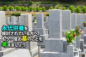 永代供養を検討されている方へ、もう一度お墓のことを考えましょう