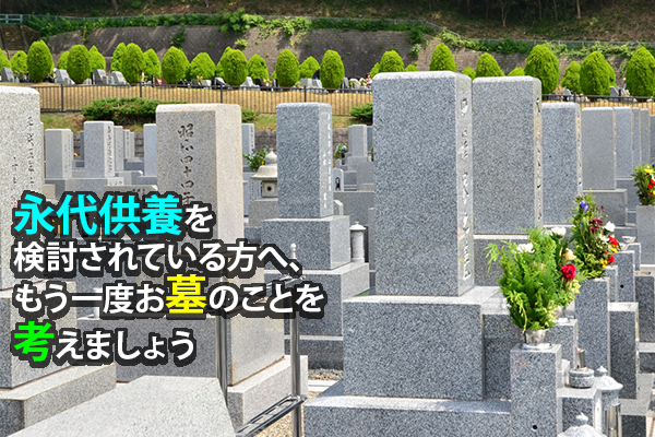 161116藤田「永代供養を検討されている方へ、もう一度お墓のことを考えましょう」