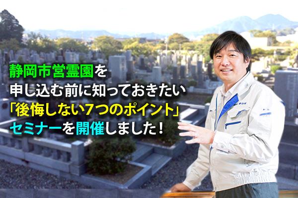 静岡市営霊園を申し込む前に知っておきたい「後悔しない7つのポイント」セミナーを開催しました!