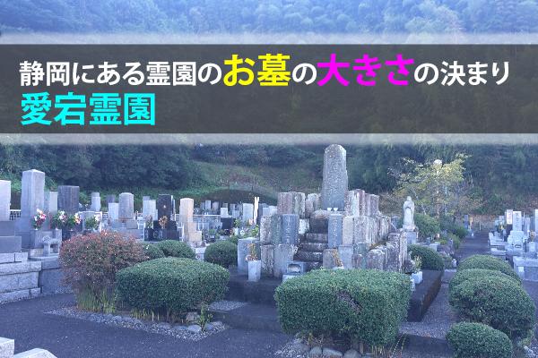 静岡にある霊園のお墓の大きさの決まり|愛宕霊園