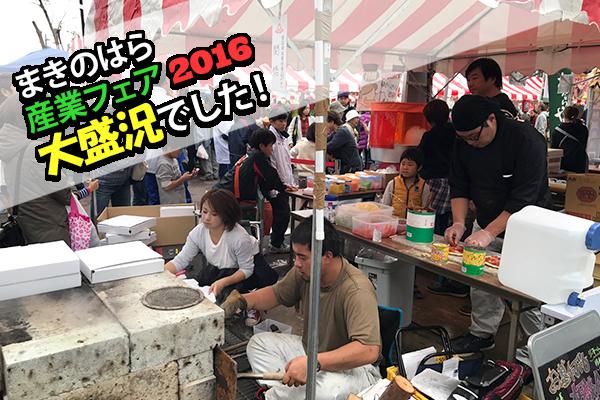 161208大澤「まきのはら産業フェア2016大盛況でした!」