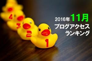 2016年11月ブログアクセスランキング