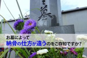 お墓によって納骨の仕方が違うのをご存知ですか?