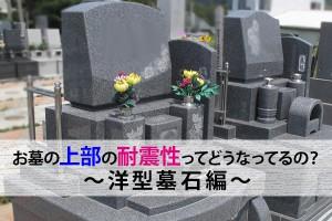 お墓の上部の耐震性ってどうなってるの?:洋型墓石編