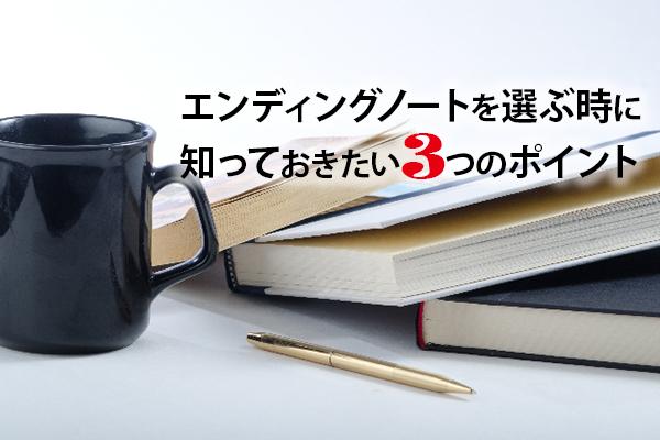 161226福島「エンディングノートを選ぶ時に知っておきたい3つのポイント」
