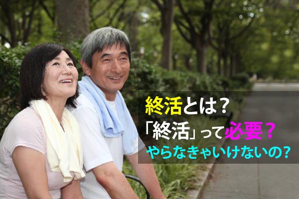 161205福島「終活とは?|「終活」って必要?やらなきゃいけないの?」