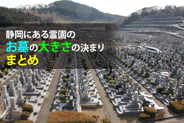 静岡にある霊園のお墓の大きさの決まり|まとめ