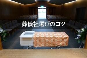 葬儀社選びのコツ