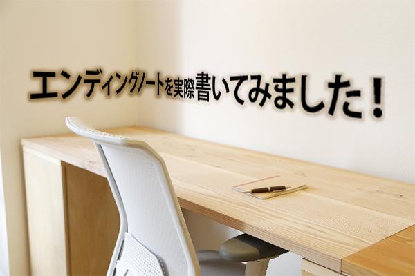 170116福島「エンディングノートを実際書いてみました!」