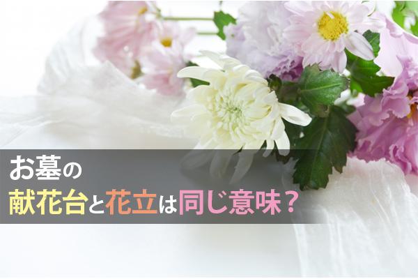 お墓の献花台と花立は同じ意味?